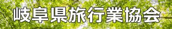 岐阜県旅行業協会