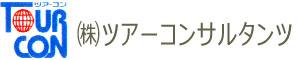(株)ツアーコンサルタンツ